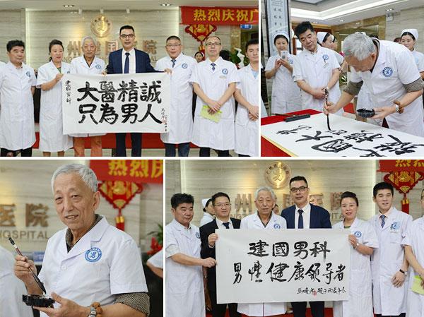 广州建国医院广州建国医院:最让患者信赖的广州男科医院