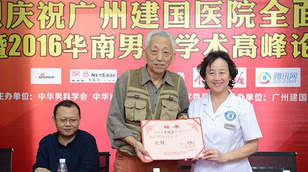 广州建国医院-