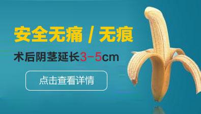 """广州建国医院-微创包皮环切术拯救了我的""""命根子"""