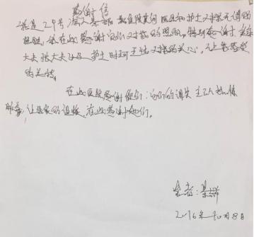 西安中际中西医结合脑病医院-一封癫痫患者的感谢信