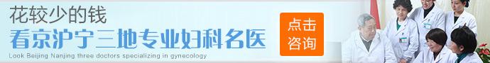 南京京科医院妇科-南京无痛人流手术