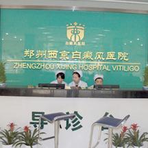 郑州西京白癜风医院-一对一诊疗