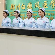郑州西京白癜风医院-专业服务