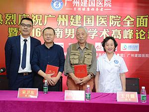 广州建国性病研究院广州哪个医院治疗性病好