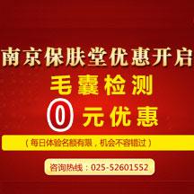 南京秦淮保肤堂医学诊所-