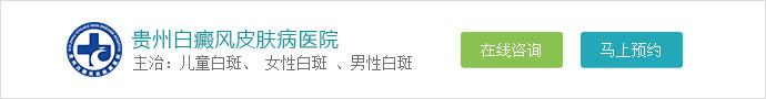 贵州白癜风皮肤病医院-白癜风有哪些症状和类型
