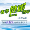 武汉环亚中医白癜风医院环亚春季健康指导:白斑抗复发治疗知多少?