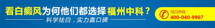 福州中科白癜风研究所-国际尖端仪器——白癜风AI智能成像检测系统荣耀登陆福州中科