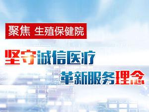 宁夏生殖保健院保健院举办大型男科义诊及科普宣传活动