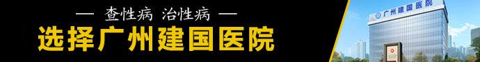 广州建国性病研究院-广州建国医院:尖锐湿早期图片