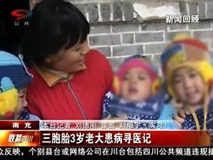 成都军盛癫痫病医院四川公共频道 :三胞胎3岁老大寻医记
