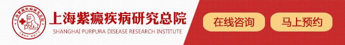 上海紫癜疾病研究总院-过敏性紫癜的典型特点是什么