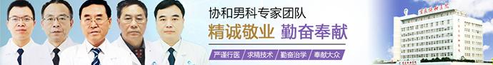 重庆协和医院-重庆治疗前列腺炎多少钱?