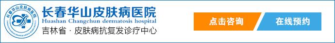 长春华山皮肤病医院-四平治疗白癜风需要多少钱?