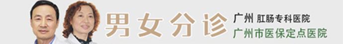 广州市东大肛肠医院-胃肠疾病自测表—你的胃肠健康吗?