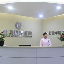 北京曙光医院-导诊台二