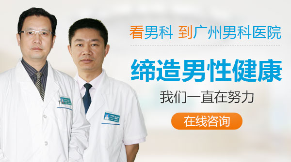 广州男科医院广州男人注意!这些疾病易致阳痿!