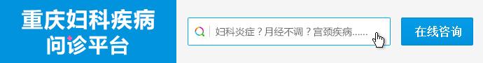 重庆华西妇产医院-重庆哪家妇产专科医院治疗宫颈炎比较好