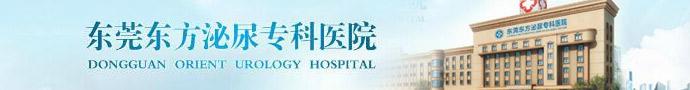 东莞东方泌尿专科医院-东方医生告诉你患上肾结有什么危害