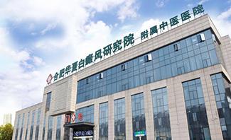 合肥华夏白癜风研究院-