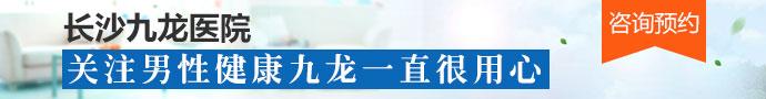 长沙九龙医院-长沙治疗男科疾病的医院哪家比较好