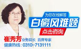邯郸京都白癜风医院-手指白癜风抹什么药管用