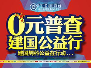 广州建国医院-广州建国男科医院启动3.15诚信医疗宣誓仪式