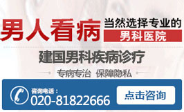 广州建国医院-广州建国男科医院