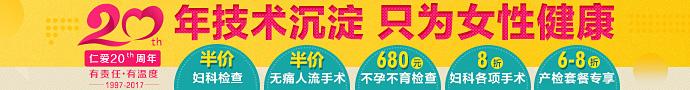 深圳仁爱医院妇产科-深圳南山妇幼保健院做4维彩超要预约吗