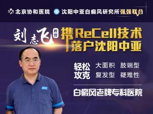 """沈阳中亚白癜风研究所-""""ReCell技术""""祛白 春季白癜风患者的治疗方式"""