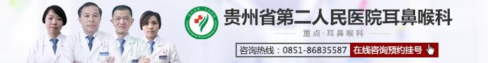 贵州省第二人民医院-扁桃体炎的治疗方法 到贵州省第二人民医院耳鼻喉科