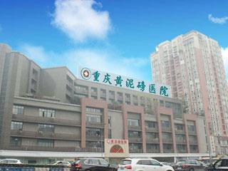 重庆江北黄泥磅医院重庆黄泥磅医院评价