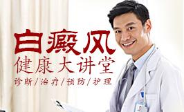 天津中都白癜风医院-如何诊断颈部白癜风?