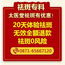 昆明太医堂医院-祛斑优惠