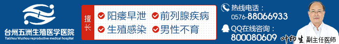 台州五洲生殖医学医院-割包皮这6件事不可不知