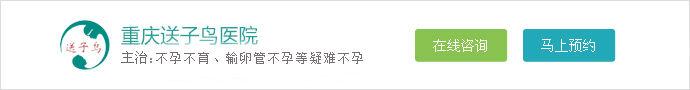 重庆送子鸟医院-患有子宫纵膈危害大吗