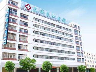 上海长江医院上海哪家医院治疗癫痫病好?