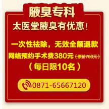 昆明太医堂医院-祛痘优惠
