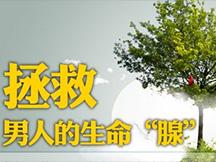 广州建国医院-未听医生言吃亏在眼前!前列腺炎害他痛苦不已!