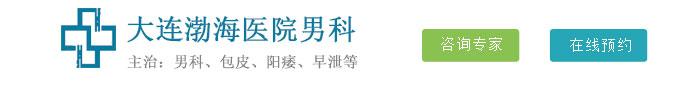 大连渤海医院-前列腺炎为什么会导致男性不育