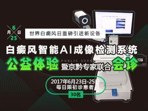 贵州白癜风皮肤病医院-智能AI成像检测公益体验+京黔专家联合会诊活动正式启动