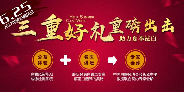 南京华厦白癜风研究所-夏季精准祛白,三重好礼重磅出击