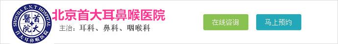 北京首大耳鼻喉医院-过敏性鼻炎具体要做哪些检查