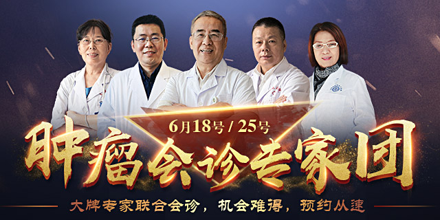 北京天健医院组建最强肿瘤专家团提升治疗改善率