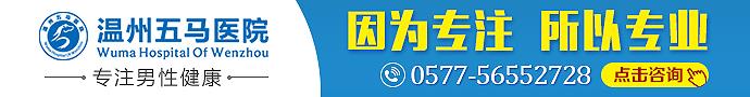 """温州五马医院-温州五马医院开展""""迎五一·送健康""""主题义诊活动"""