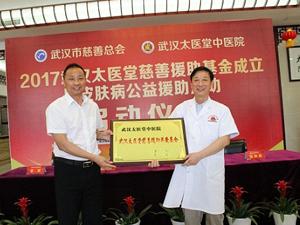 武汉太医堂中医院武汉太医堂中医院 成立皮肤病慈善援助基金