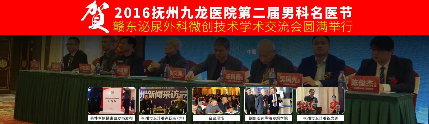 抚州九龙医院-第二届抚州男科 节将于12月26日盛大开启
