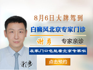 山西太原白癜风医院-白癜风老不好?8月6日北京协和医院专家为您支招