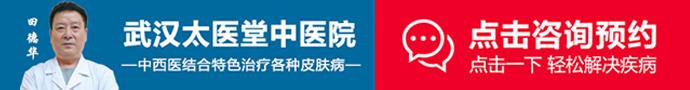 武汉太医堂中医院-武汉治疗皮炎的医院_ 春季要做好接触性皮炎的防护