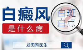 """郑州西京白癜风医院-教你""""读心术"""",扼杀影响白癜风康复的潜危机"""